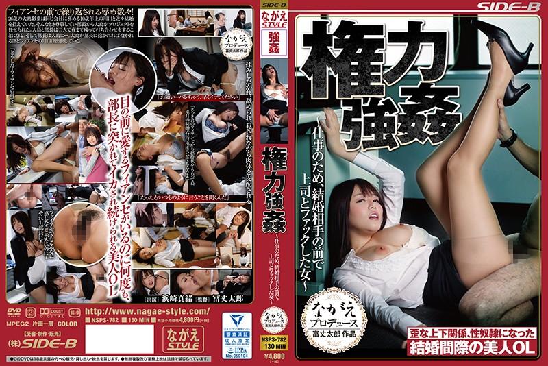 NSPS-782 権力強姦 ~仕事のため、結婚相手の前で上司とファックした女~ 浜崎真緒