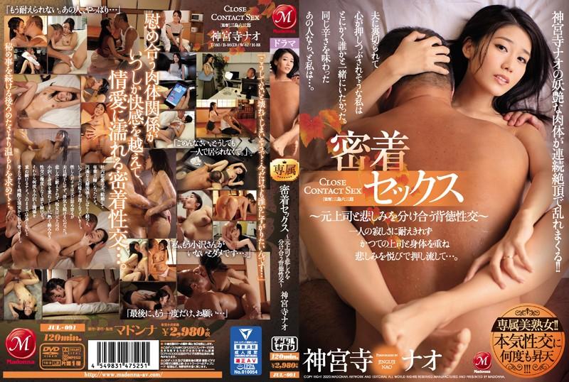 JUL-091 緊貼幹砲 ~與前上司再會的不倫性交~神宮寺奈緒