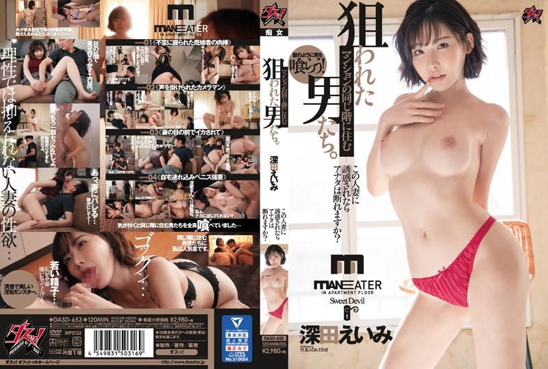 [中文字幕] DASD-653 被這人妻誘惑的話您能拒絕嗎?在公寓同樓層被盯上的男人們。深田詠美