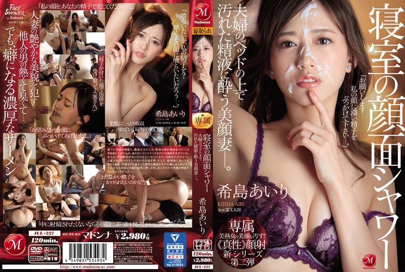 [中文字幕] JUL-227 寢室的顏面洗臉 在夫婦床上沉醉汙穢精液的美顏妻。 希島愛理