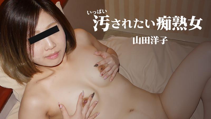 HEYZO-2221 いっぱい汚されたい痴熟女